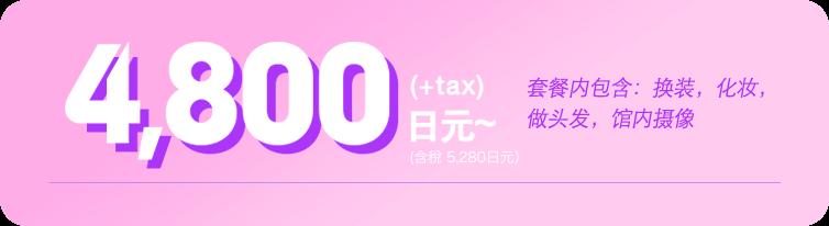4,400日元 Included in the plan are, clothes, makeup, hair set and time in the studio!
