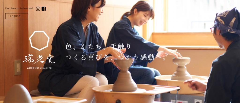 京都でできる陶芸体験
