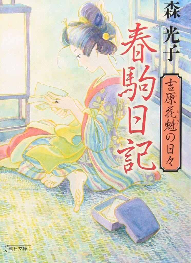 5.春駒日記 吉原花魁の日々